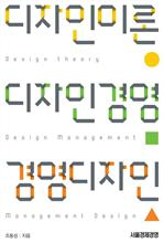 도서 이미지 - 디자인이론 디자인경영 경영디자인