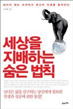 도서 이미지 - 세상을 지배하는 숨은 법칙