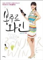 도서 이미지 - 봉주르 와인
