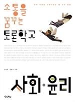 도서 이미지 - 소통을 꿈꾸는 토론학교 사회ㆍ윤리