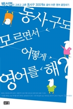 도서 이미지 - 동사구도 모르면서 어떻게 영어를 해?