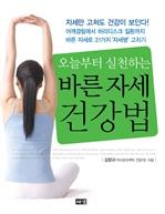 도서 이미지 - 오늘부터 실천하는 바른 자세 건강법