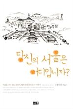 도서 이미지 - 당신의 서울은 어디입니까?