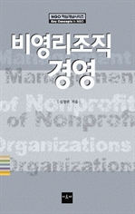 도서 이미지 - 비영리조직 경영