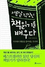 도서 이미지 - 서른살 직장인 책읽기를 배우다