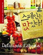 도서 이미지 - 스페인은 맛있다