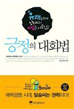 도서 이미지 - 긍정의 대화법