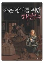 도서 이미지 - 죽은 왕녀를 위한 파반느