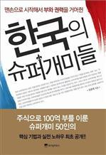 도서 이미지 - 한국의 슈퍼개미들