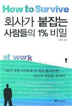 도서 이미지 - 회사가 붙잡는 사람들의 1% 비밀