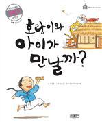 도서 이미지 - 학습동화 수학 7 - 호랑이와 아이가 만날까?
