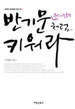 도서 이미지 - 〈똑똑한 엄마들을 위한 책 01〉 반기문 유엔 사무총장처럼 키워라