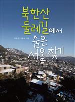 도서 이미지 - 북한산 둘레길에서 숨은 서울 찾기