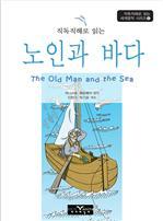 도서 이미지 - 직독직해로 읽는 노인과 바다