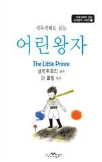 도서 이미지 - 직독직해로 읽는 어린왕자