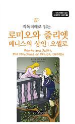 도서 이미지 - 직독직해로 읽는 로미오와 줄리엣 / 베니스의 상인 / 오셀로