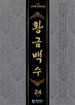 도서 이미지 - 황금백수