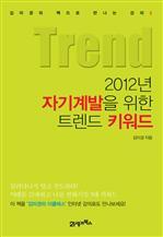 도서 이미지 - 〈김미경의 책으로 만나는 강의 03〉 2012년 자기계발을 위한 트렌드 키워드