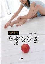도서 이미지 - 실천적 생활건강론