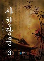 도서 이미지 - 사천당문