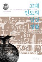 도서 이미지 - 고대 인도의 일상생활