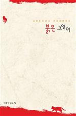 도서 이미지 - 붉은 고양이