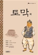 도서 이미지 - 삼성 주니어 필독선 53 - 토막 외