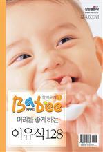 도서 이미지 - Babee 잘 키우기 1 - 머리를 좋게하는 이유식 128