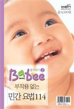 도서 이미지 - Babee 잘 키우기 2 - 부작용 없는 민간요법 114