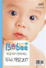 도서 이미지 - Babee 잘 키우기 4 - 세 살되기 전에 하는 두뇌개발 207