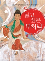 도서 이미지 - 닮고 싶은 부처님