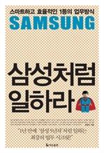 도서 이미지 - 삼성처럼 일하라