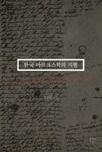 도서 이미지 - 한국 마르크스학의 지평-마르크스-엥겔스 텍스트의 편찬과 연구