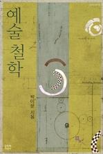도서 이미지 - 예술 철학