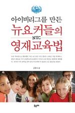 도서 이미지 - 아이비리그를 만든 뉴요커들의 영재교육법