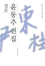 도서 이미지 - 정본 윤동주 전집