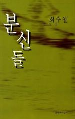 도서 이미지 - 최수철 소설집 분신들
