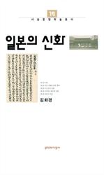 도서 이미지 - 일본의 신화