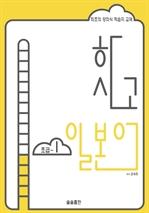도서 이미지 - 하시고 일본어 초급Ⅰ