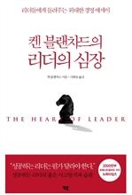 도서 이미지 - 켄 블랜차드의 리더의 심장
