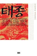 도서 이미지 - 태종 조선의 길을 열다