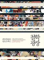 도서 이미지 - 철학 광장