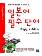도서 이미지 - 일본어 필수 단어 무작정따라하기