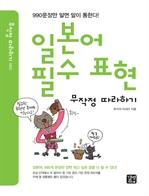 도서 이미지 - 일본어 필수 표현 무작정따라하기