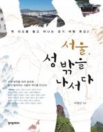 도서 이미지 - 서울, 성 밖을 나서다