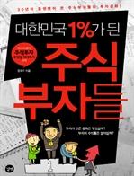 도서 이미지 - 대한민국 1%가 된 주식부자들