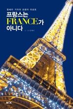 도서 이미지 - 프랑스는 FRANCE가 아니다