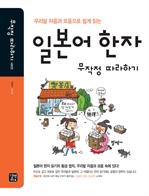 도서 이미지 - (우리말 자음과 모음으로 쉽게 읽는) 일본어 한자 무작정 따라하기