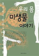 도서 이미지 - 우리 몸 미생물 이야기
