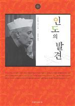 도서 이미지 - 인도의 발견